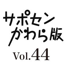 vol44