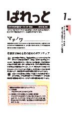 ぱれっと1 表紙