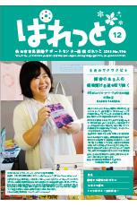 ぱれっと12_表紙