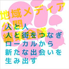 地域メディア_ロゴ