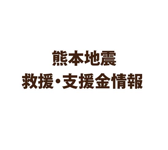kumamoto.fw
