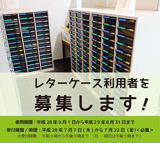 レタケ募集HP.fw