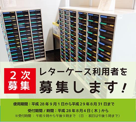 レタケ募集HP_2.fw