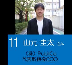 11_yamamoto