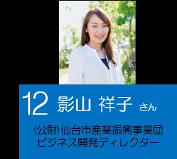 12_kageyama