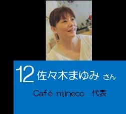 12_sasaki