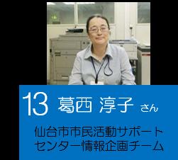 13_kasai