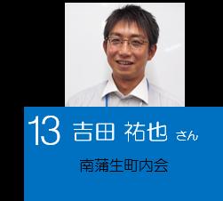 13_yoshida