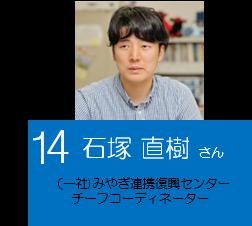 14_isizuka