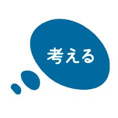 234x234_kangaeru
