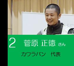 2_sugawara