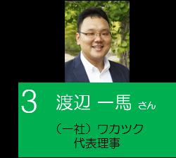 3_kazuma