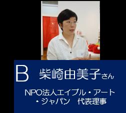 b_shibasaki