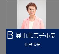 b_shicho