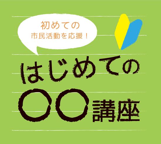 はじめて講座_アイコン5.fw