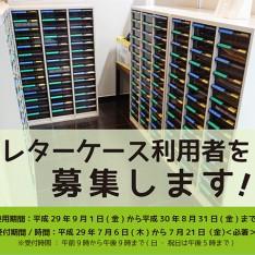 レタケ募集HP_2