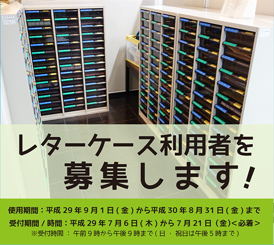 H29_レタケ募集HP.fw
