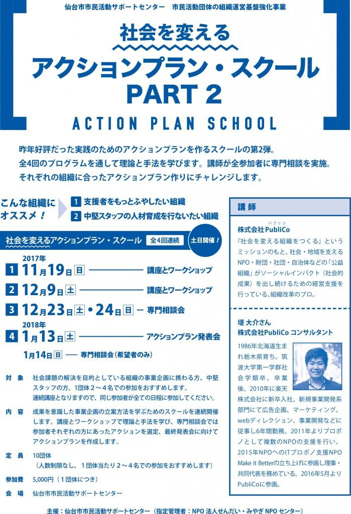 APS_PART2_チラシ_1