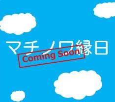 machinowa_comingsoon
