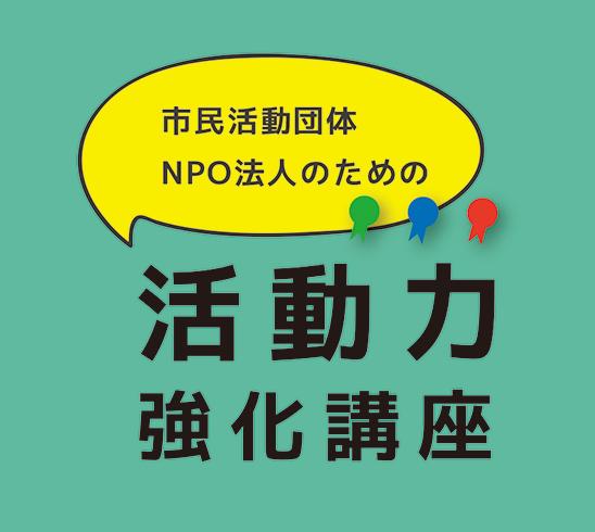 730強化講座ロゴ.fw
