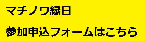 縁日申込フォーム