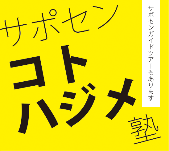 1013kotohajimeアイコン-1.fw