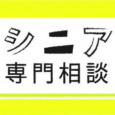 専門相談ロゴ3