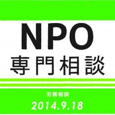 NPO専門相談ロゴ4