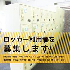 27_ロッカー募集HP