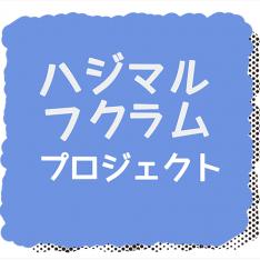 hajifuku_web.fw