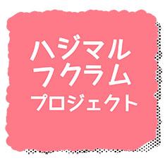 hajifuku_web