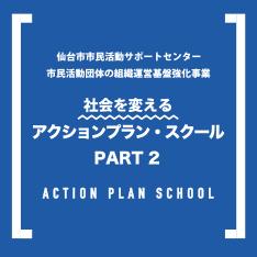 2017アクションプランスクール