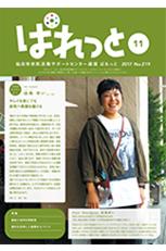 ぱれっと11_1-1