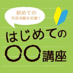 はじめて講座_アイコン