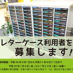H30_レタケ募集HP.fw