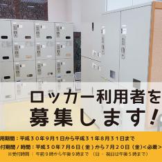 H30_ロッカー募集HP.fw