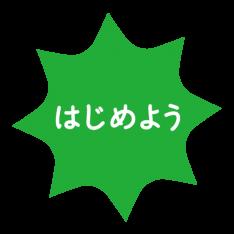 en_hajimeyo_144