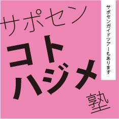 サポセンコトハジメ塾20190531アイコン