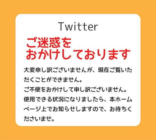 Twitter_外観