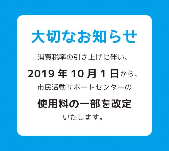 料金改定19.fw