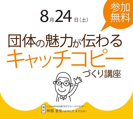 キャッチコピー講座アイコン.fw