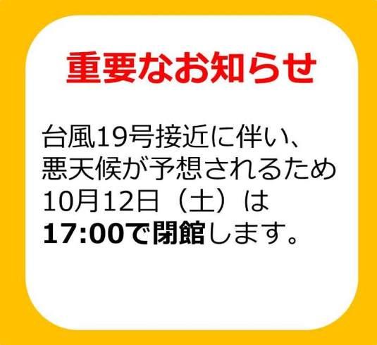 台風19号臨時休館