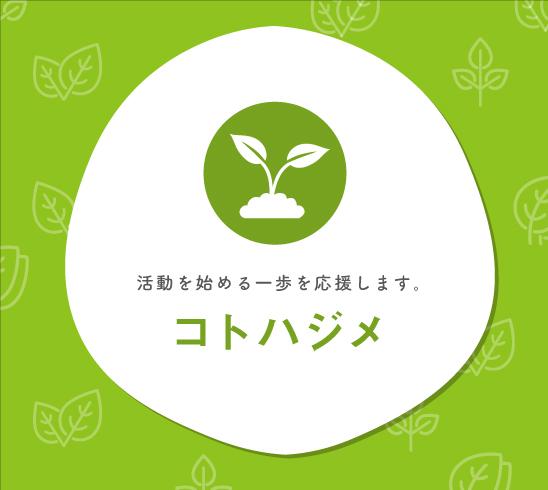 コトハジメ_ぱれっと