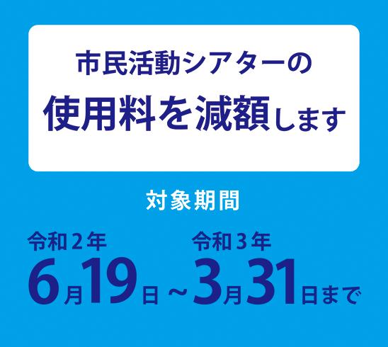 コロナシアター減額main