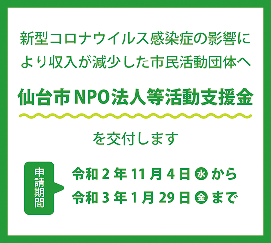 仙台市NPO法人等活動支援金