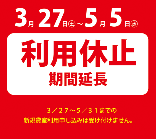 0405_利用休止5月5日まで延長_ウィジェット