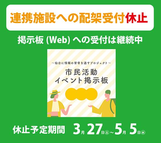 0405_骨プロ休止延長_ウィジェット