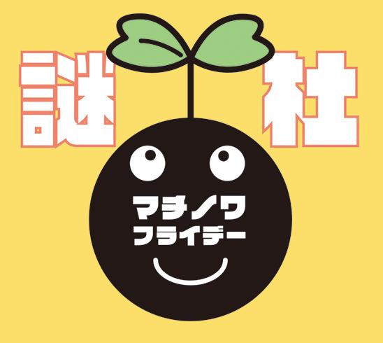 5/28マチノワフライデー謎杜
