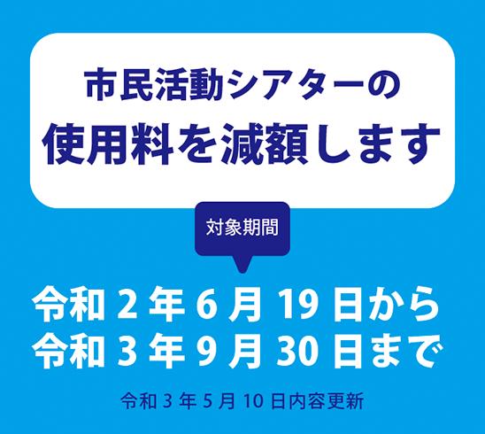 0301シアター減額更新
