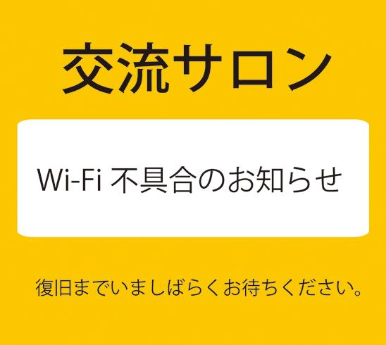 Wi-Fi不具合